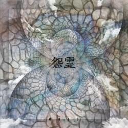 """Onryō - """"Mūto"""" CD"""